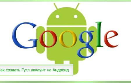 Как создать Гугл аккаунт на Андроид: через компьютер или телефон