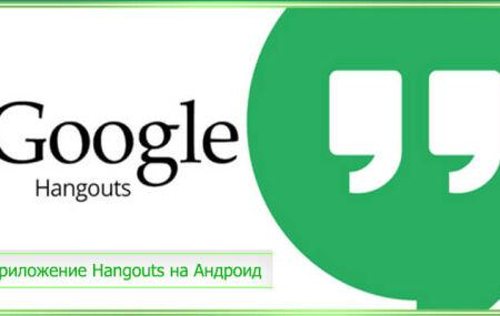 Что за приложение Hangouts на Андроид и нужна ли она?