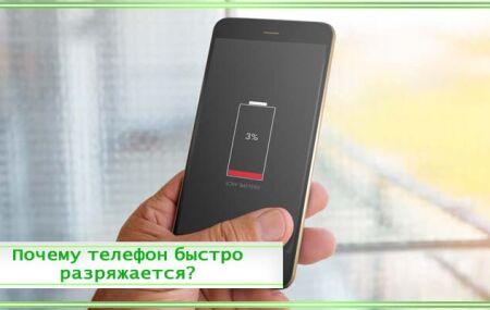 На Андроиде быстро садится батарея – что делать