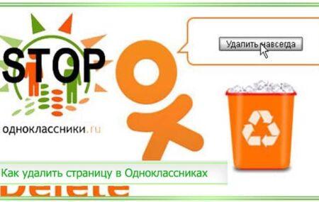 Как удалить страницу в Одноклассниках с телефона: Андроида и Айфона