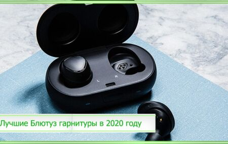 Лучшие Блютуз гарнитуры для телефона в 2020 году