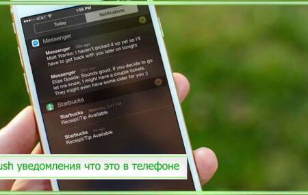 Push уведомления что это в телефоне: в ВК и Инстаграме