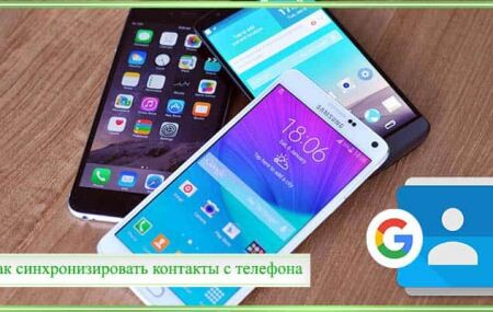 Как синхронизировать контакты с телефона на Google-аккаунт на Андроиде