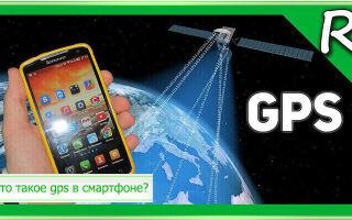 Что такое GPS в смартфоне и как им пользоваться: как включить и настроить
