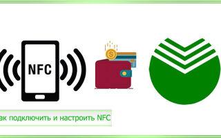 Как подключить и настроить NFC для платежей на андроид для Сбербанка
