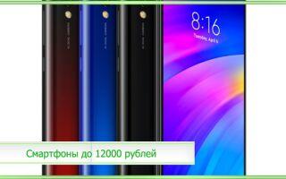 Лучшие смартфоны 2020 года до 12000 рублей: рейтинг