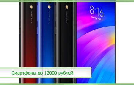 Лучшие смартфоны 2020 года до 12000 рублей: топ рейтинг