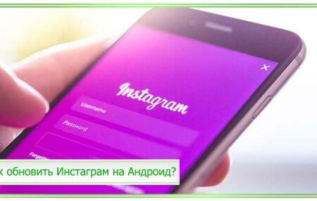 Как обновить Инстаграм на Андроид бесплатно: пошаговая инструкция