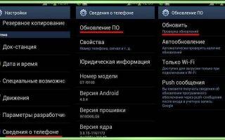 Как обновить прошивку на Android на разных версиях через компьютер