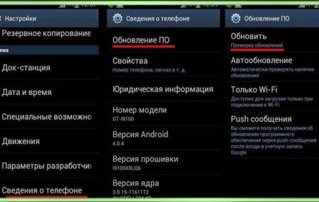 Как на Android обновить прошивку – на разные версии: самостоятельно или через компьютер
