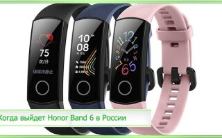 Когда выйдет Honor Band 6 в России: обзор характеристики, стоимость