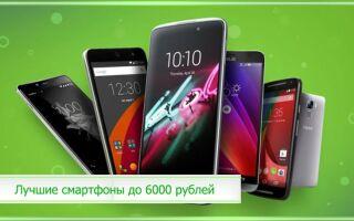 Лучшие смартфоны до 6000 рублей 2020 года: рейтинг телефонов