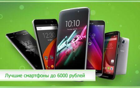 Лучшие смартфоны до 6000 рублей 2021 года: рейтинг телефонов