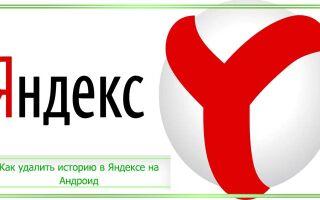 Как удалить историю в Яндексе на телефоне Андроид