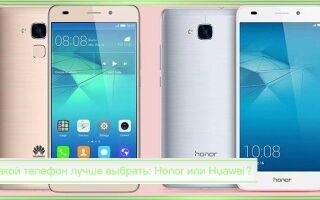 Какой телефон лучше выбрать: Honor или Huawei