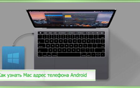 Как узнать Mac адрес телефона Android: что это такое и как его сменить