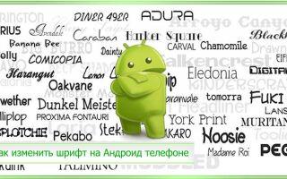 Как изменить шрифт на Андроид телефоне
