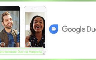 Приложение Duo на Андроид: что это такое, нужна ли она на телефоне