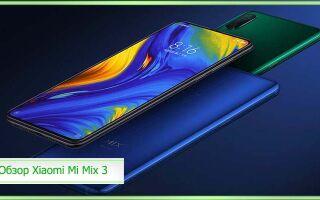 Обзор Xiaomi Mi Mix 3: стоимость, характеристики и дата выхода