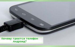 Почему сильно греется телефон Андроид: основные причины