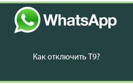 Убрать Т9 на андроиде: на мобильных устройствах