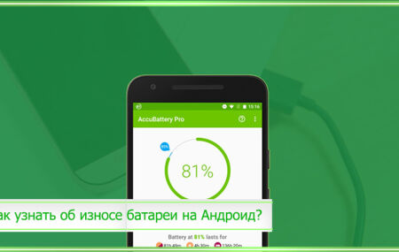 Как узнать и посмотреть износ батареи на Андроид