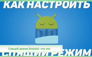 Спящий режим Android: для чего он нужен, как его убрать