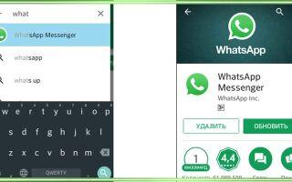 Как обновить Whatsapp на телефоне: пошагово и бесплатно