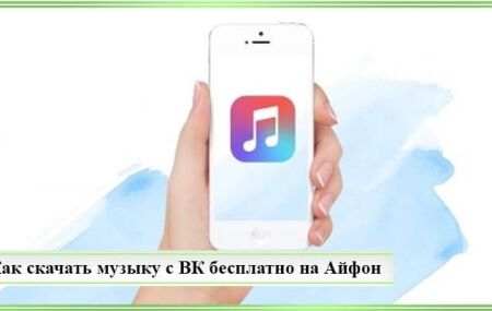 Как скачать музыку с ВК бесплатно на Айфон