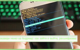 Рекавери меню Андроид на русском: как зайти и выйти, расшифровка