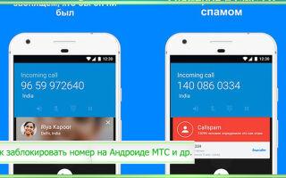 Как заблокировать номер на Андроиде, чтобы не звонили и не писали СМС