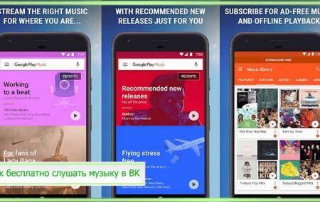 Как бесплатно слушать музыку в ВК без интернета на Андроид и Айфон