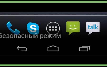 Как отключить безопасный режим на андроиде Samsung