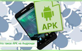 Что такое APK файл на Андроиде и для чего нужен