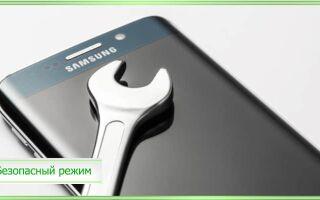 Безопасный режим Андроид: что это такое, включить и отключить его?
