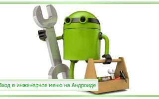 Вход в инженерное меню на Андроиде: код, команда, программа
