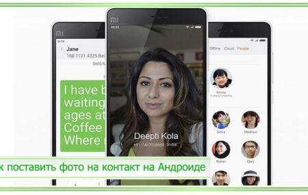 Как установить фото на контакт в Андроид на весь экран при звонке