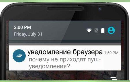 Почему не приходят пуш уведомления на Андроид?