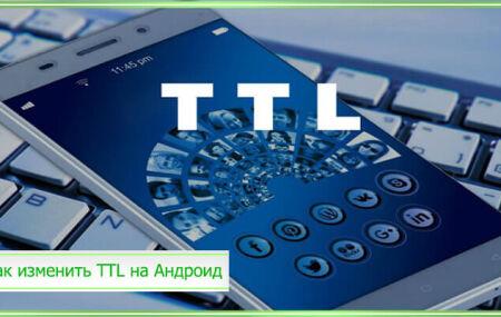Как изменить ttl на Андроид: что это такое, как его узнать, проверить и настроить?