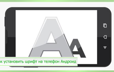 Как установить шрифт на телефон Андроид