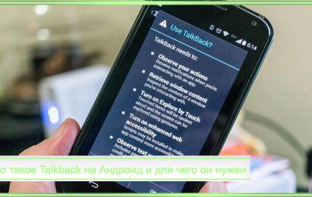 Что такое Talkback на Андроид и для чего он нужен: как включить и выключить