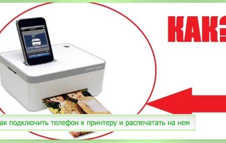 Как подключить телефон к принтеру и распечатать на нем файлы, документы и фото