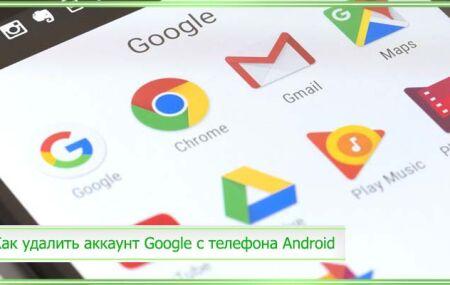 Как удалить аккаунт Google с телефона Android: все способы