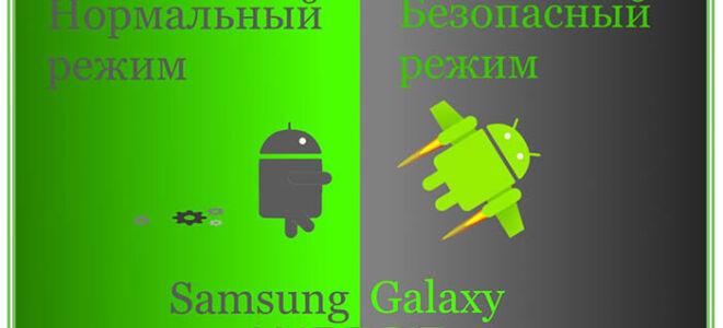 Как включить безопасный режим на телефоне Samsung для всех моделей и ОС