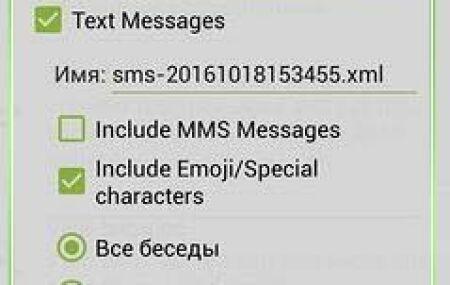Как восстановить СМС на Андроиде после удаления: на телефоне и в приложениях