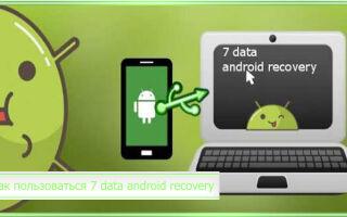 Как пользоваться 7 data android recovery: почему не видит телефон