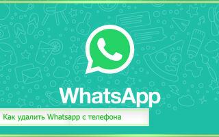 Как удалить Whatsapp с телефона или компьютера: пошаговая инструкция