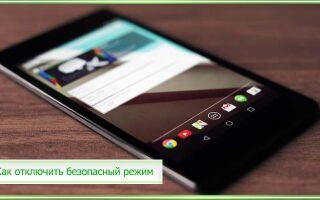 Как отключить безопасный режим на телефоне Android: основные способы