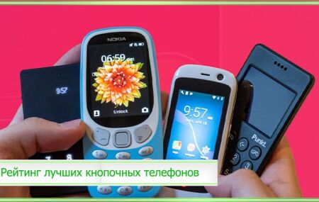 Рейтинг лучших и новых кнопочных телефонов 2020 года