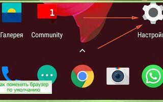 Как поменять браузер по умолчанию на Андроид: пошаговая инструкция